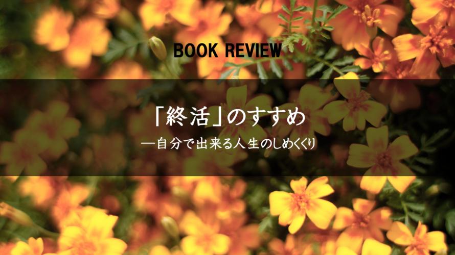 【本】「「終活」のすすめ」―ひと言からできる終活