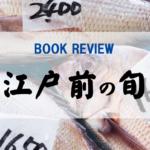 【Kindle Unlimited】「江戸前の旬」―銀座には善人しかいない【漫画】