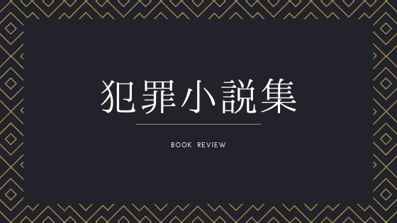 【本】「犯罪小説集」―犯罪のカーテン裏をのぞき見る