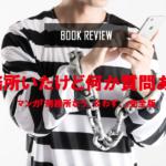 【Kindle Unlimited】「刑務所いたけど何か質問ある?」―人は慣れる、たとえそこが刑務所でも【漫画】