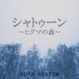 【漫画】シャトゥーン~ヒグマの森~-人類がヒグマに勝てるわけがない