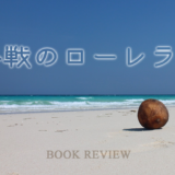 【本】終戦のローレライ―人間の信念が交差する群像劇