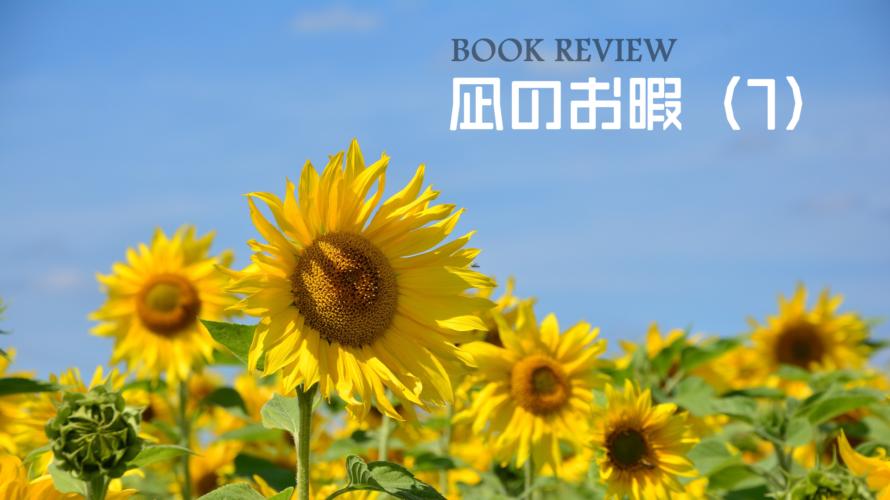 【Kindle Unlimited】凪のお暇(1)―折れたときにはお休みしよう【漫画】