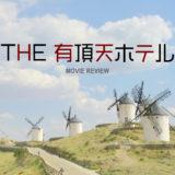 【Amazonプライム・ビデオ】THE 有頂天ホテル―みんな、ドン・キホーテ