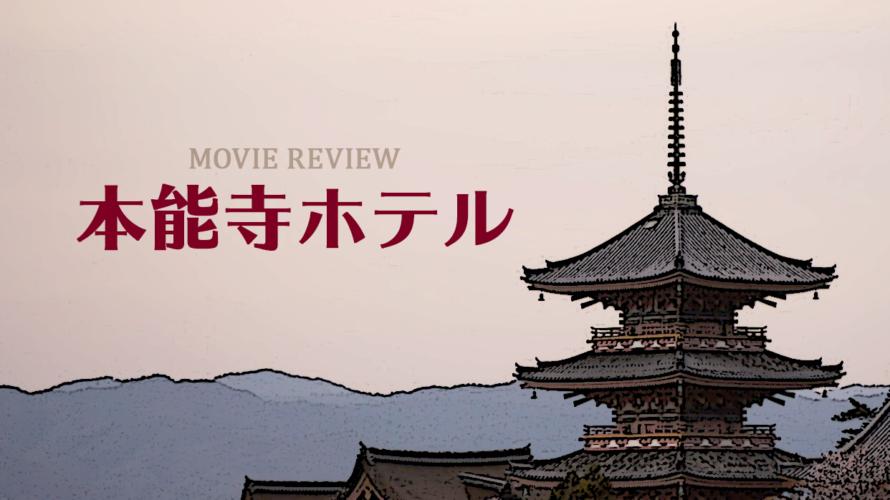 【Amazonプライム・ビデオ】本能寺ホテル―歴史ミステリーと思いきや