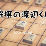 【漫画】将棋の渡辺くん―棋士の日常をウオッチ