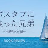 【Kindle Unlimited】バスタブに乗った兄弟~地球水没記~―ある意味、サメ漫画【漫画】