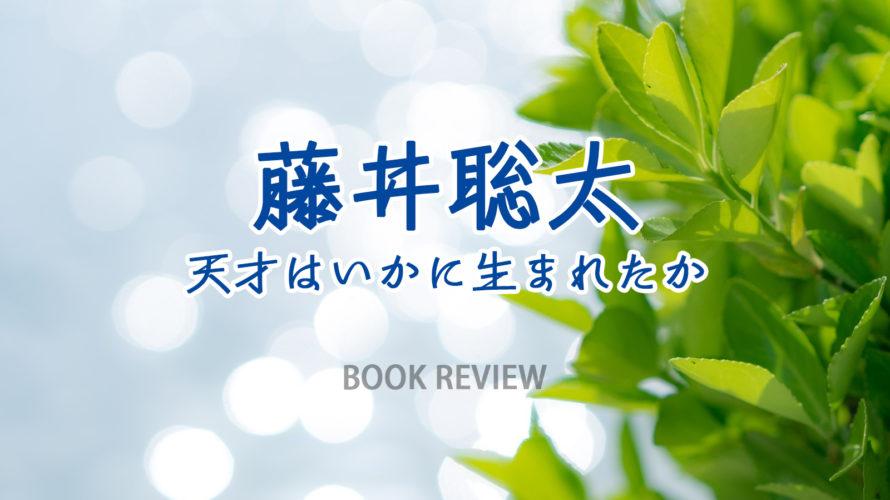 【Kindle Unlimited】藤井聡太 天才はいかに生まれたか―天才棋士を知る入門書【本】